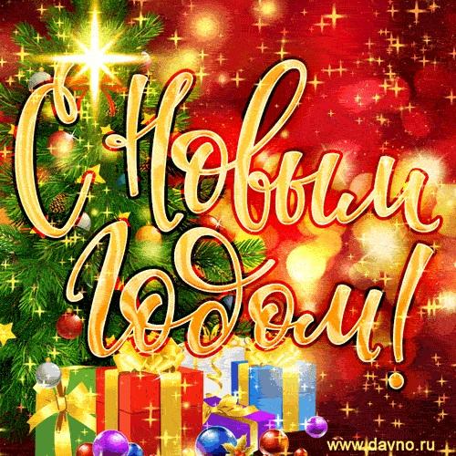 Открытки красивые с новым годом (13)
