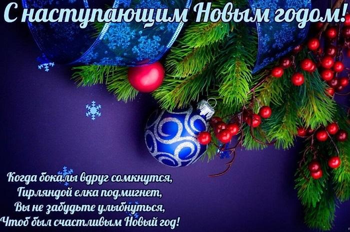 Открытки красивые с новым годом (20)