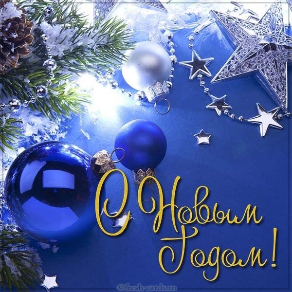 Открытки красивые с новым годом (3)