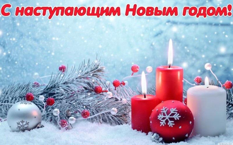 Открытки красивые с новым годом (6)
