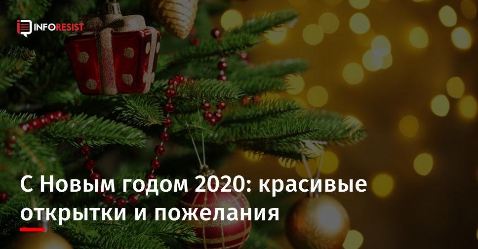 Открытки красивые с новым годом (7)
