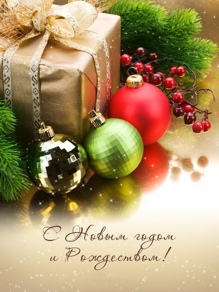 Открытки красивые с новым годом (8)