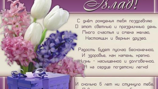 Открытки поздравления с днем рождения Владу (11)