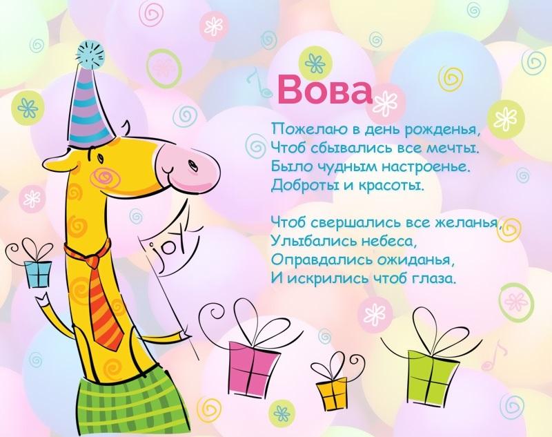Открытки поздравления с днем рождения Вове (10)