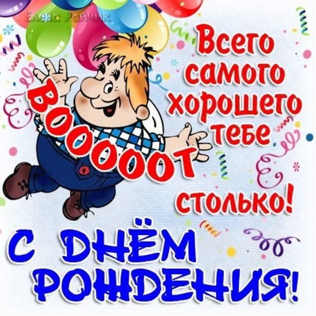 Открытки поздравления с днем рождения Вове (11)