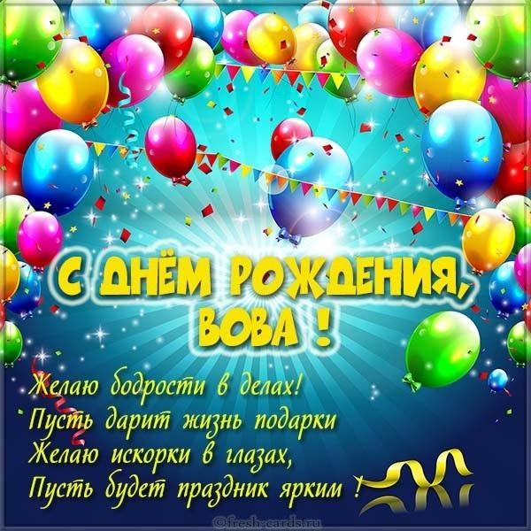 Открытки поздравления с днем рождения Вове (12)