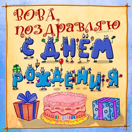 Открытки поздравления с днем рождения Вове (14)