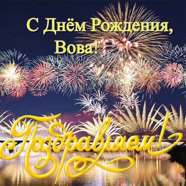 Открытки поздравления с днем рождения Вове (2)
