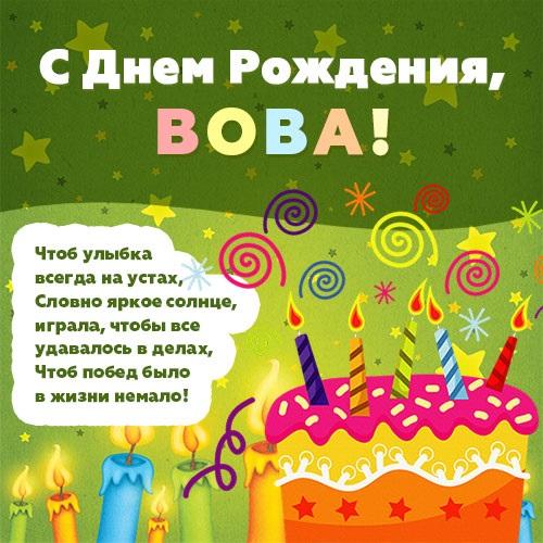 Открытки поздравления с днем рождения Вове (20)