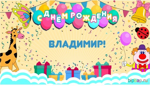 Открытки поздравления с днем рождения Вове (21)