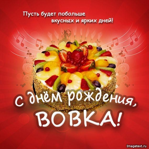 Поздравление с днем рождения володя вова