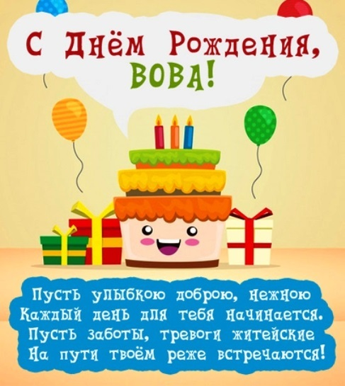 Открытки поздравления с днем рождения Вове (24)