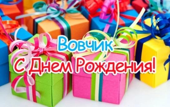 Открытки поздравления с днем рождения Вове (27)