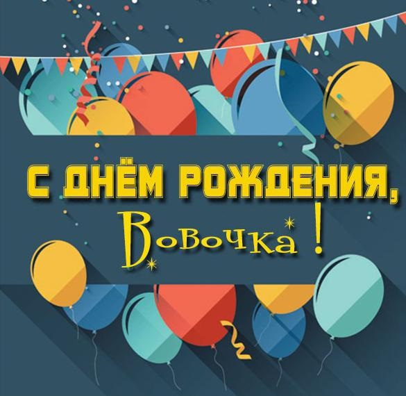 Открытки поздравления с днем рождения Вове (28)