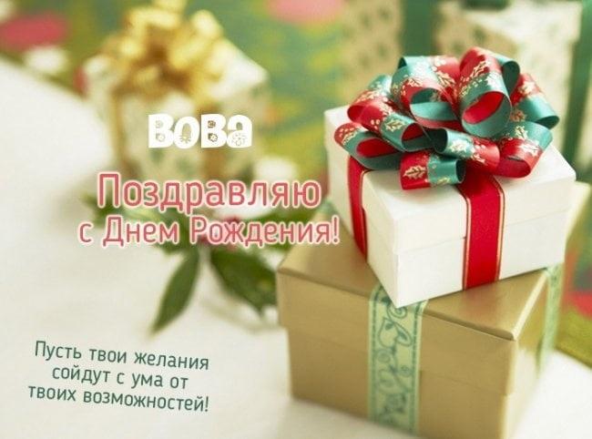 Открытки поздравления с днем рождения Вове (29)