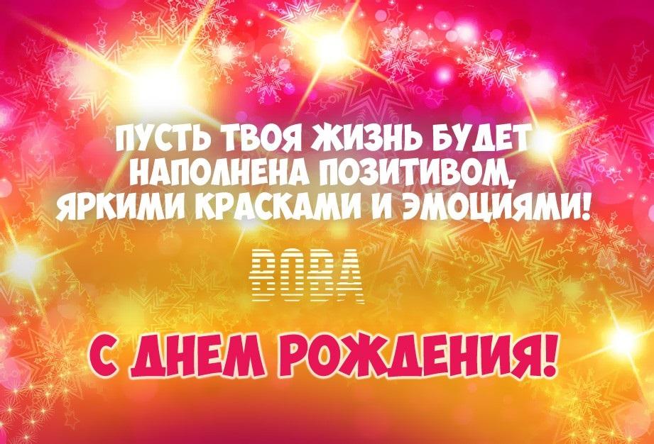 Открытки поздравления с днем рождения Вове (4)