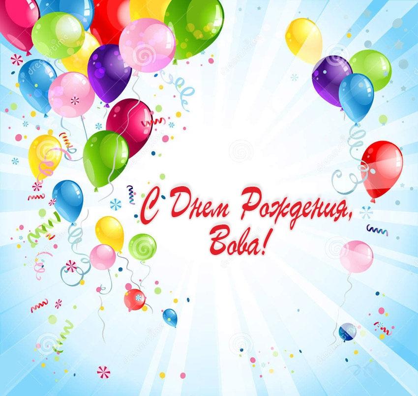 Открытки поздравления с днем рождения Вове (7)