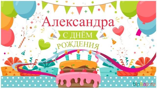 Открытки с днем рождения Александра (5)