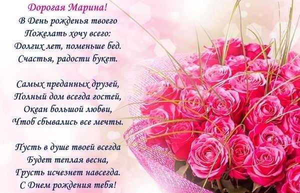Плейкаст с днем рождения Мариночка (1)