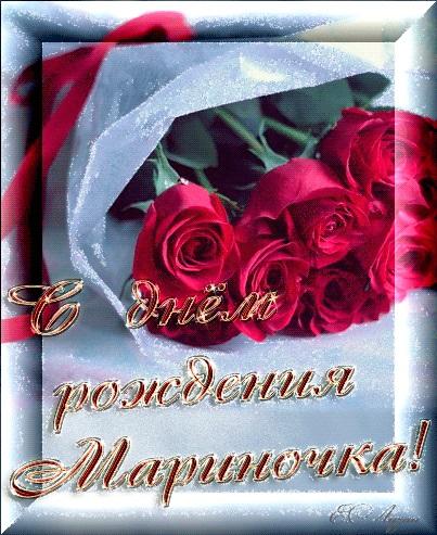 Плейкаст с днем рождения Мариночка (13)
