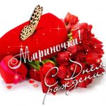 Плейкаст с днем рождения Мариночка
