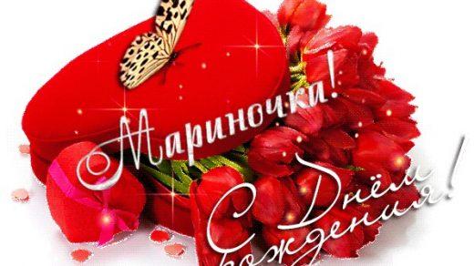 Плейкаст с днем рождения Мариночка (18)