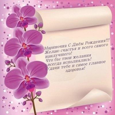 Плейкаст с днем рождения Мариночка (7)