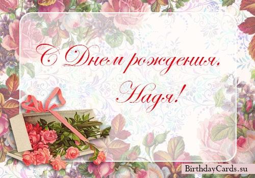 Поздравление с днем рождения Надя (16)