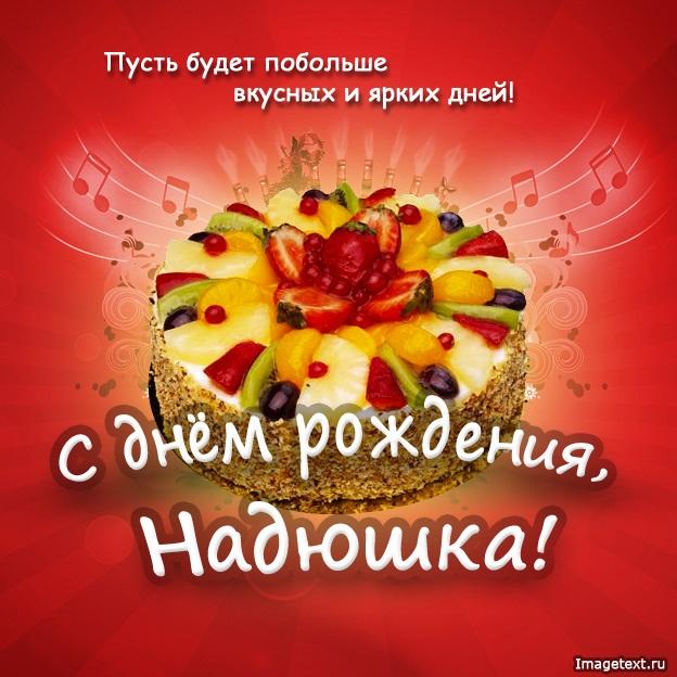 Поздравление с днем рождения Надя (21)