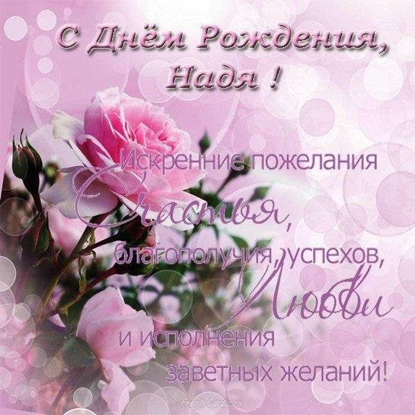 Поздравление с днем рождения Надя (4)