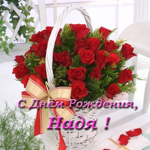 Поздравление с днем рождения Надя (6)