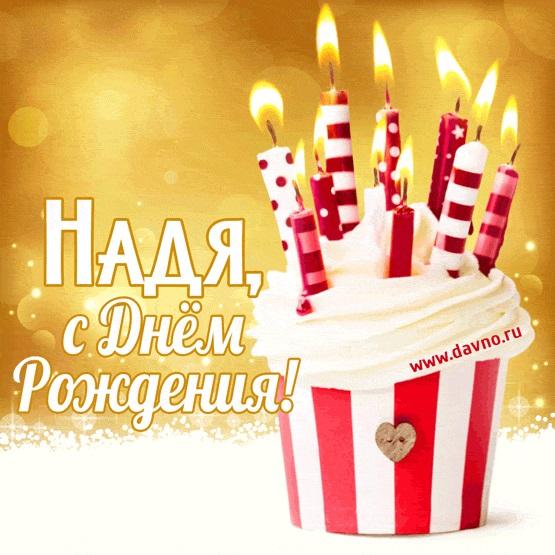 Поздравление с днем рождения Надя (8)