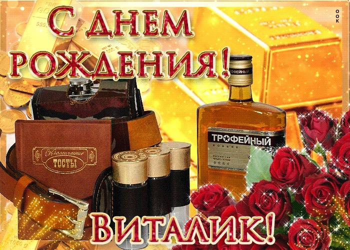 Поздравления Виталику с днем рождения (1)