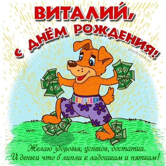 Поздравления Виталику с днем рождения (11)