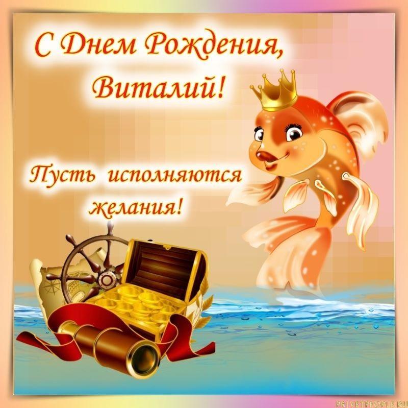 Поздравления Виталику с днем рождения (12)