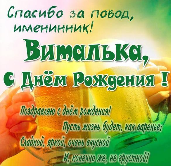 Поздравления Виталику с днем рождения (13)