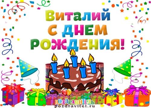 Поздравления Виталику с днем рождения (14)