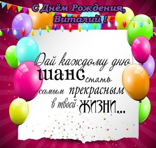 Поздравления Виталику с днем рождения (15)