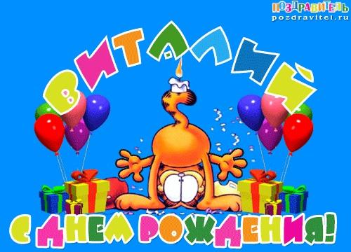 Поздравления Виталику с днем рождения (19)
