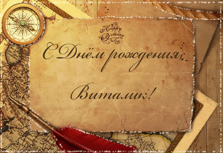 Поздравления Виталику с днем рождения (2)