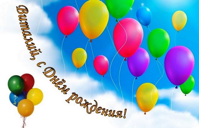 Поздравления Виталику с днем рождения (20)