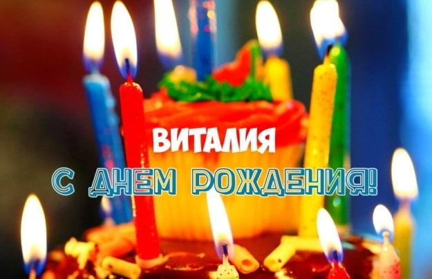 Поздравления Виталику с днем рождения (21)