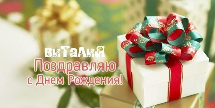 Поздравления Виталику с днем рождения (26)