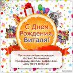 Поздравления Виталику с днем рождения