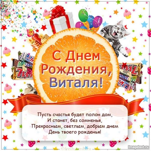 Поздравления Виталику с днем рождения (3)