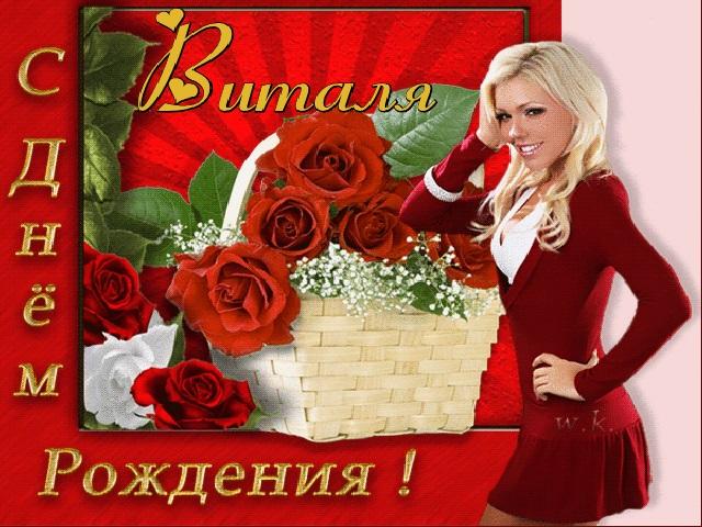 Поздравления Виталику с днем рождения (4)