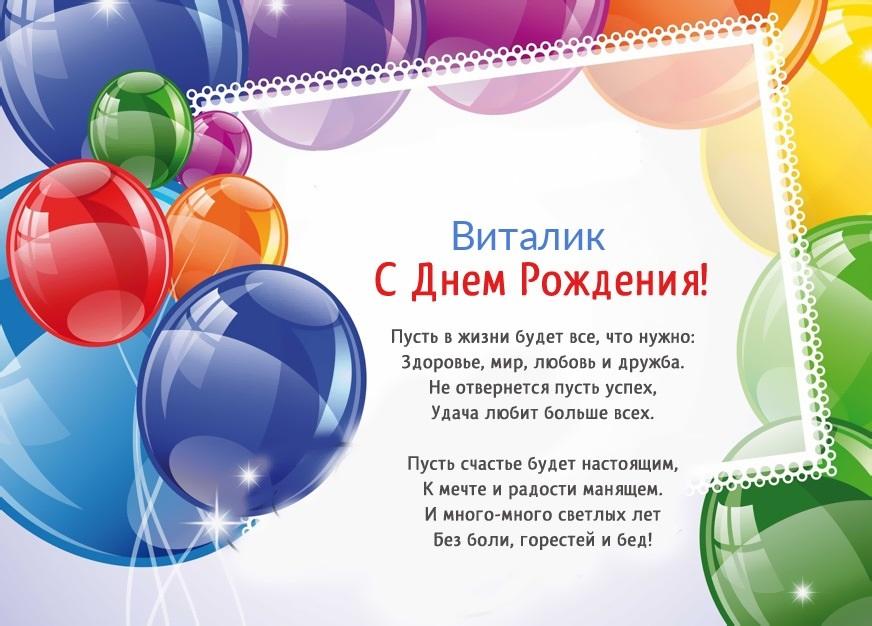 Поздравления Виталику с днем рождения (6)