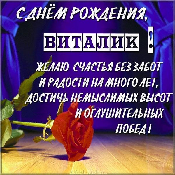 Поздравления Виталику с днем рождения (7)
