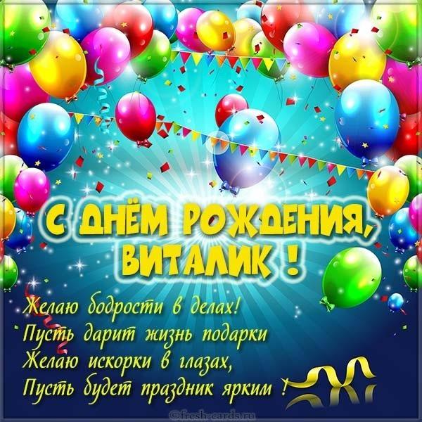 Поздравления Виталику с днем рождения (8)
