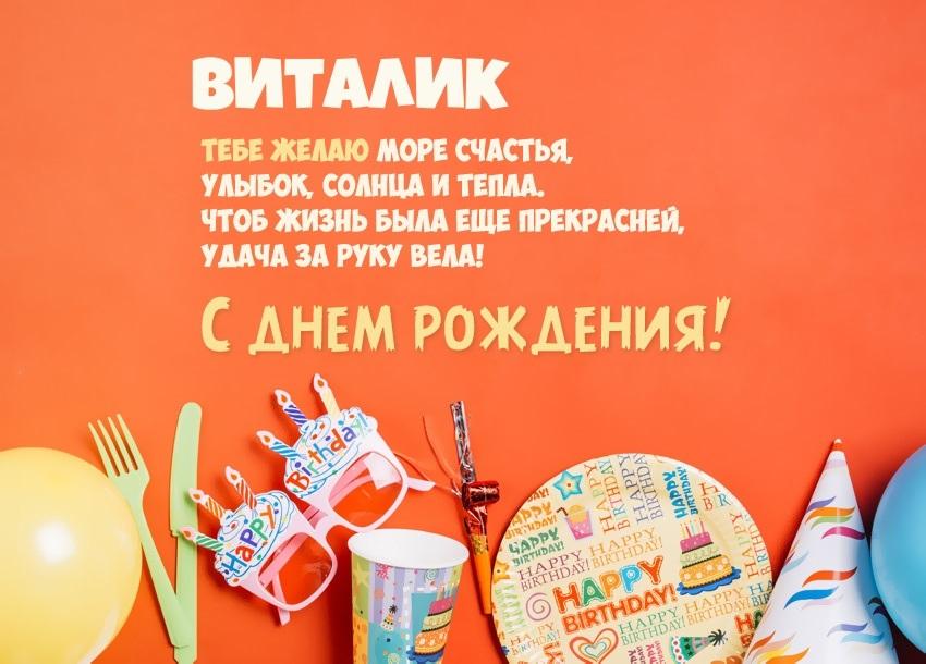 Поздравления Виталику с днем рождения (9)
